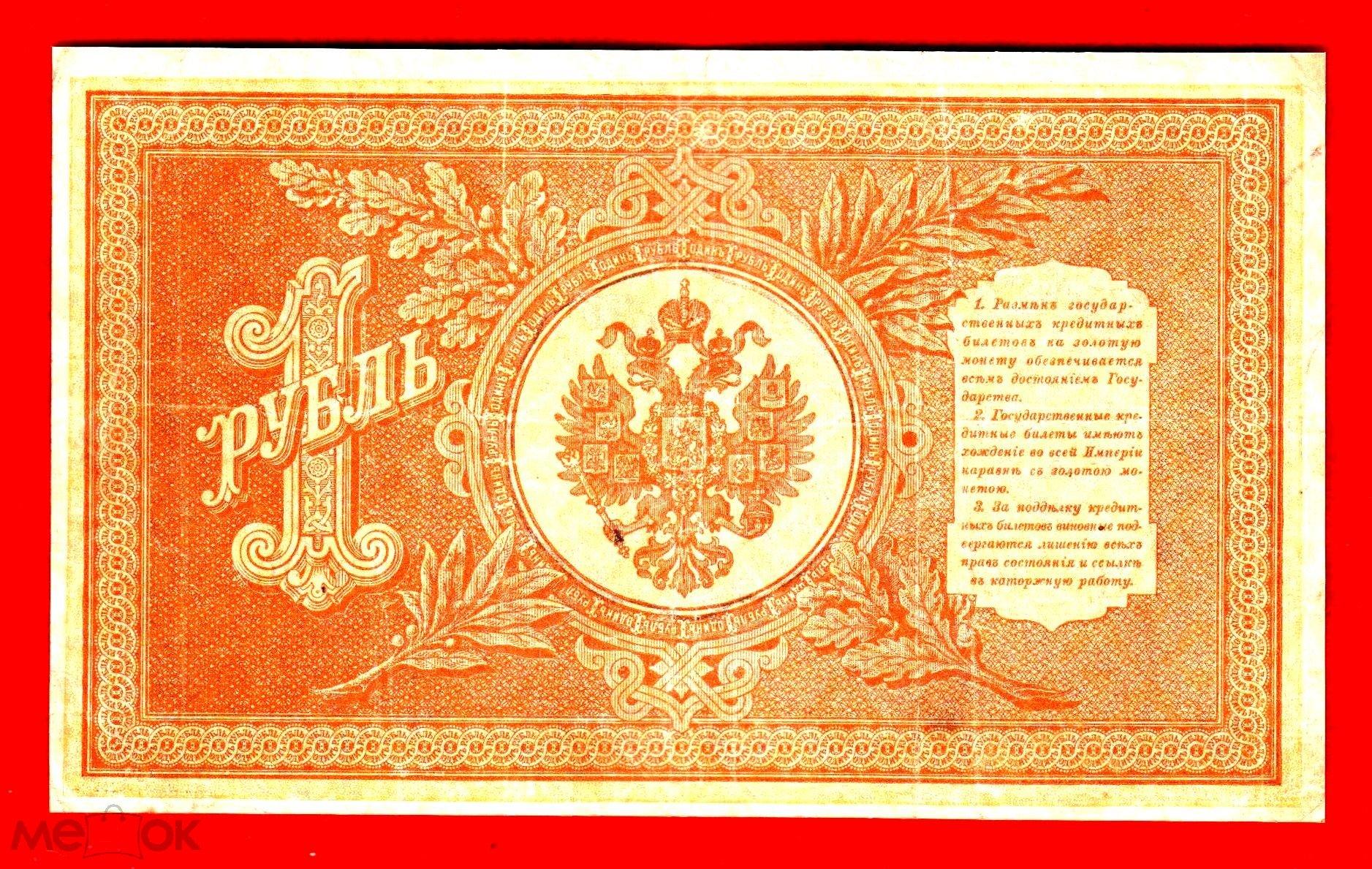 Россия, 1 рубль, 1898 (Советский выпуск), Шипов – Лошкин, VF+, НБ-396, W