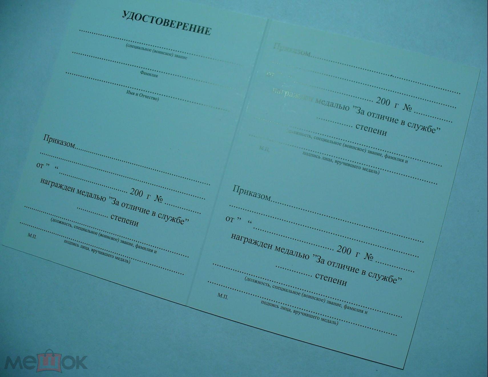 Документ удостоверение на медаль МВД России За отличие в службе. Милиция. Полиция. Выслуга. №1.