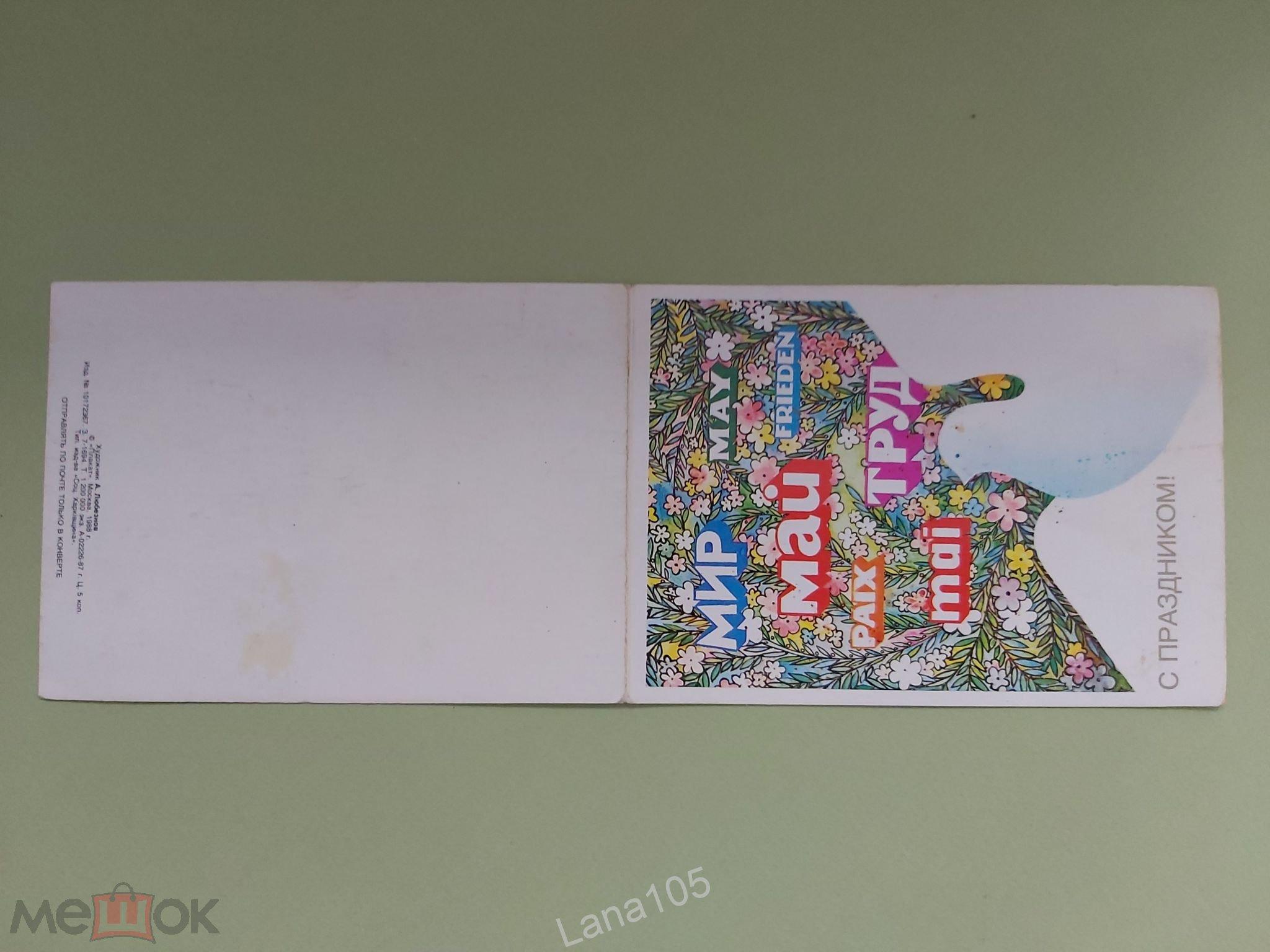 ОТКРЫТКА СССР. С праздником 1 МАЯ! МИР ТРУД МАЙ. Художник Любезнов. 1988 год. Чистая. Двойная. 0944