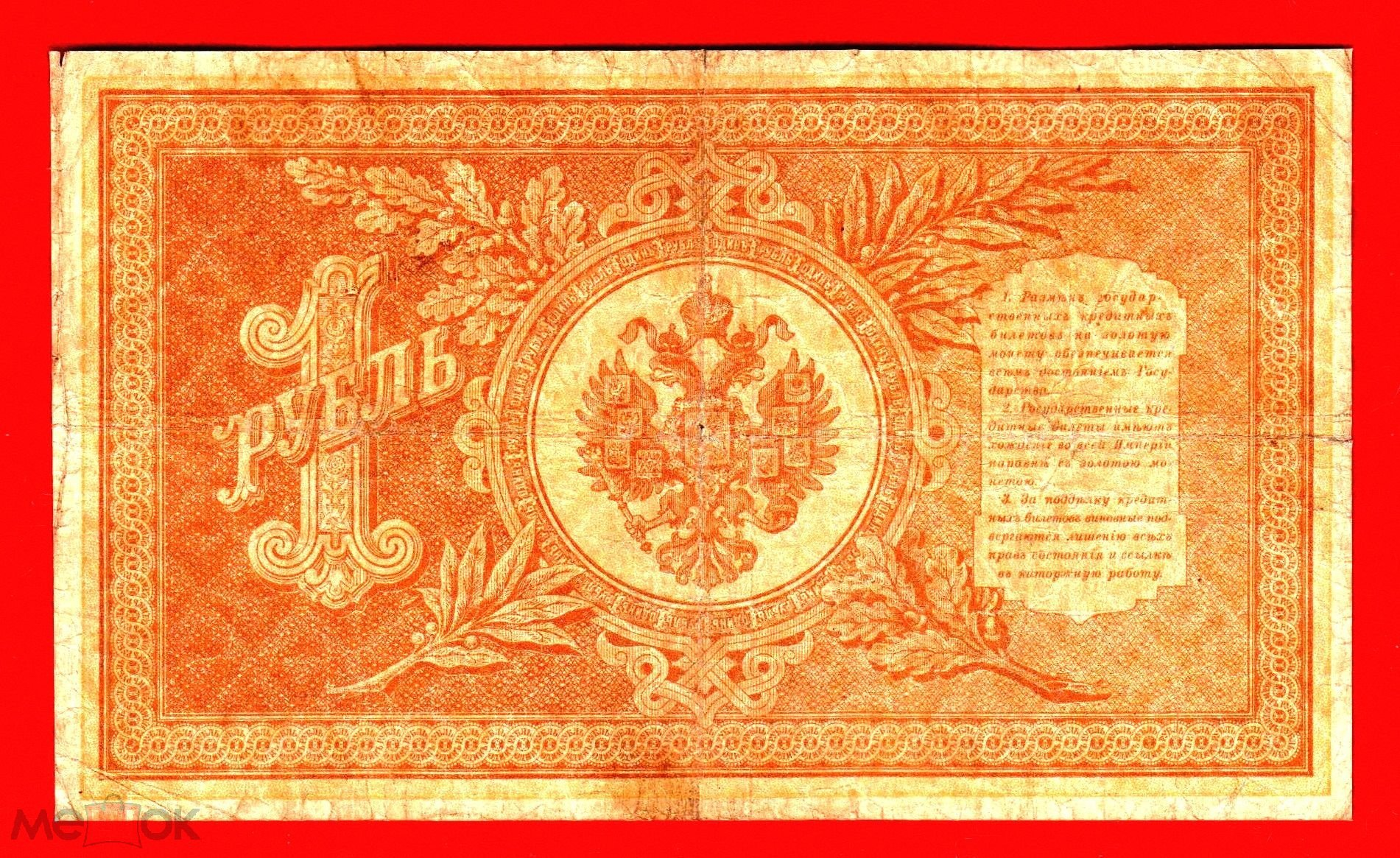 Империя, 1 рубль, 1898, Шипов, Поликарпович, VF+, НА-48 - 2 ЦИФРЫ, ПЕРВЫЕ СЕРИИ, RRR, № 2, W
