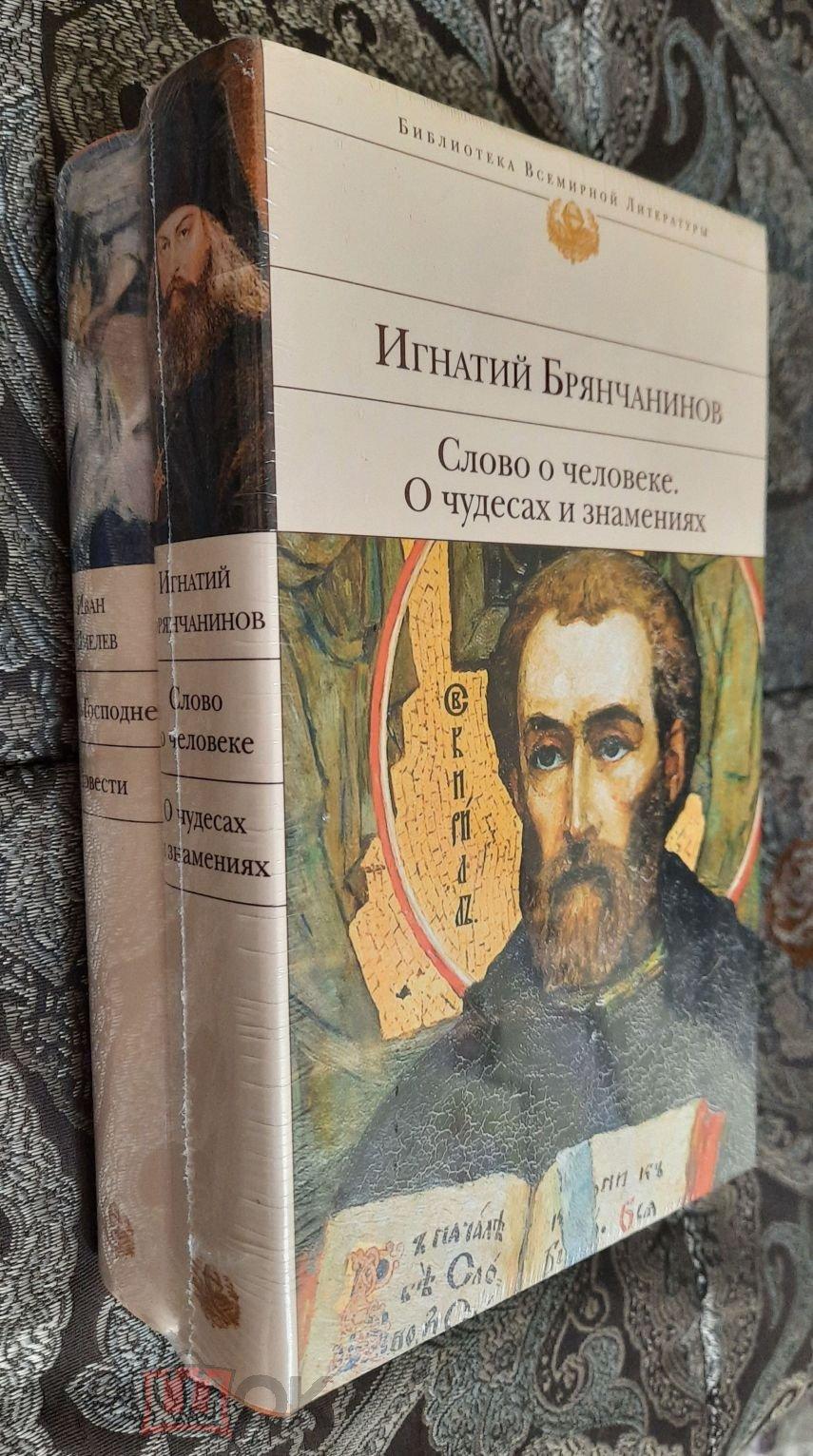 Новая  Одна Книга БРЯНЧАНИНОВ Слово о человеке О чудесах и знамениях Библиотека Всемирной Литературы