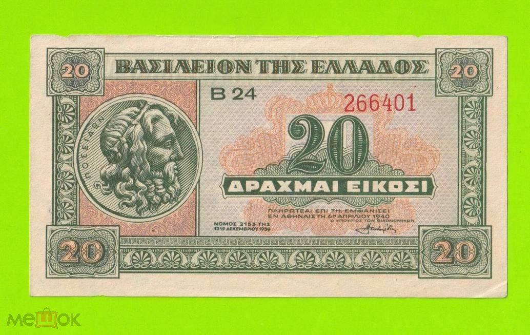 Греция - 20 драхм - 1940