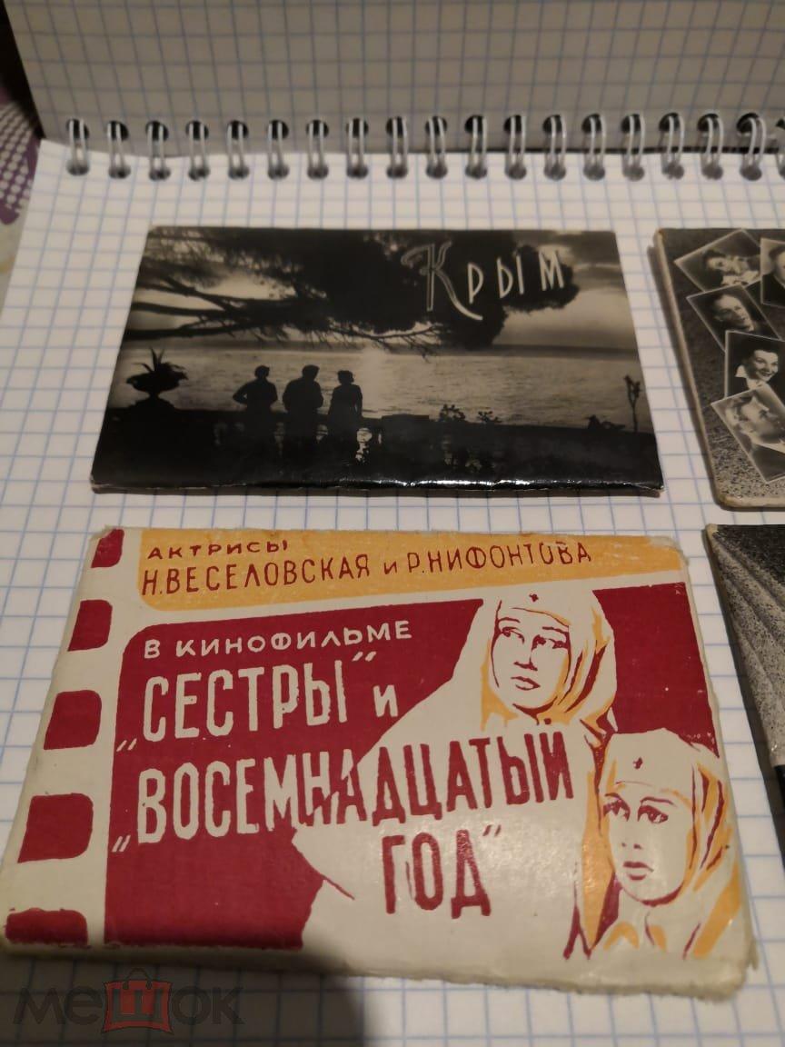 Редкость Старые Наборы Фото Артистов СССР,, в отличном состоянии оригинал 4набора,
