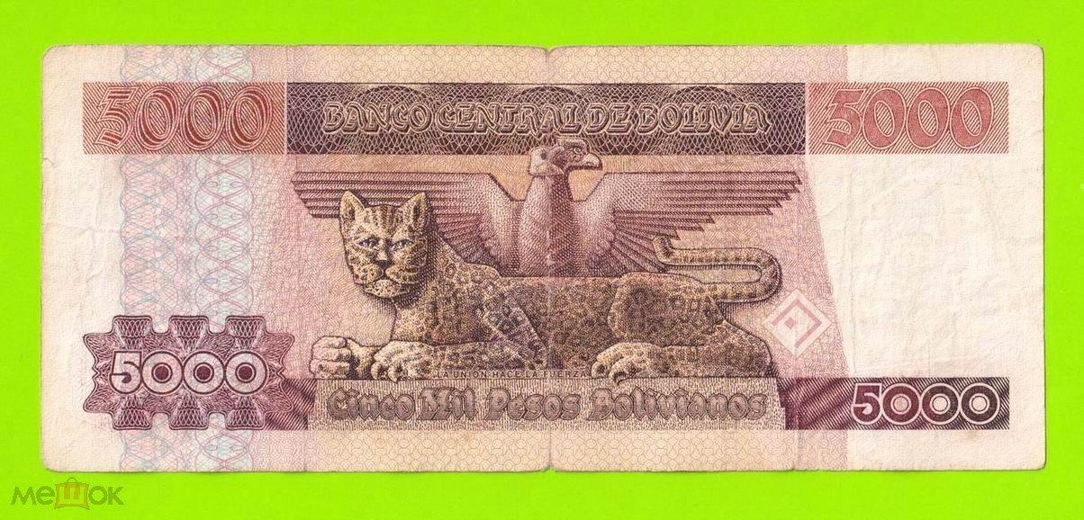 Боливия - 5000 боливиано - 1984 (A)