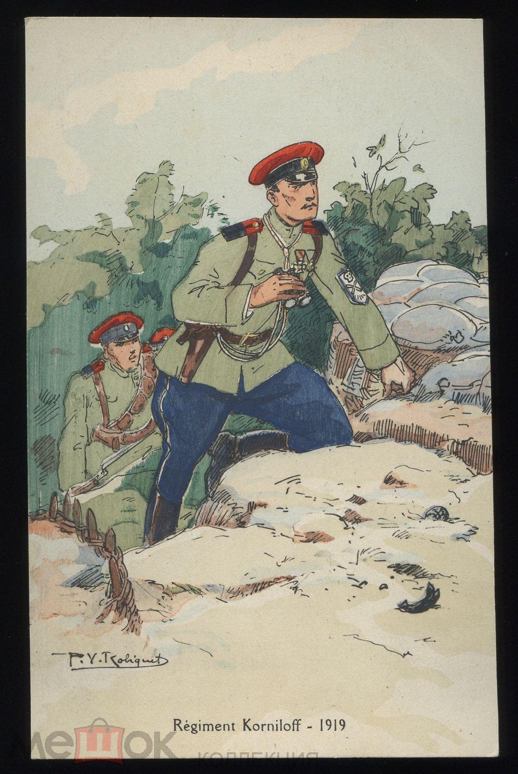 Корниловский ударный полк, 1919. Белая армия. Ранняя эмигрантская открытка. Белая эмиграция.
