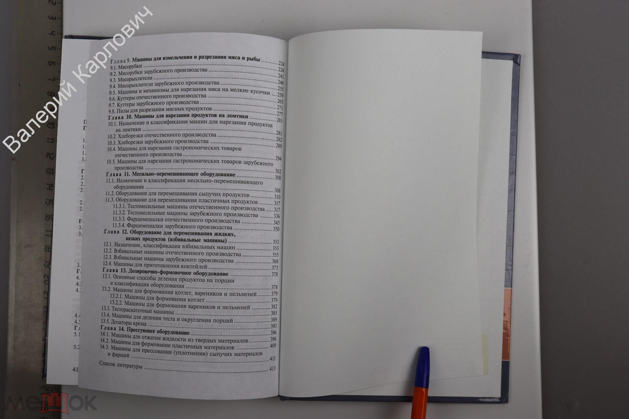 Елхина В.Д. Оборудование предприятий общественного питания. Часть 1. М. Академия. 2010г. (Б13797)