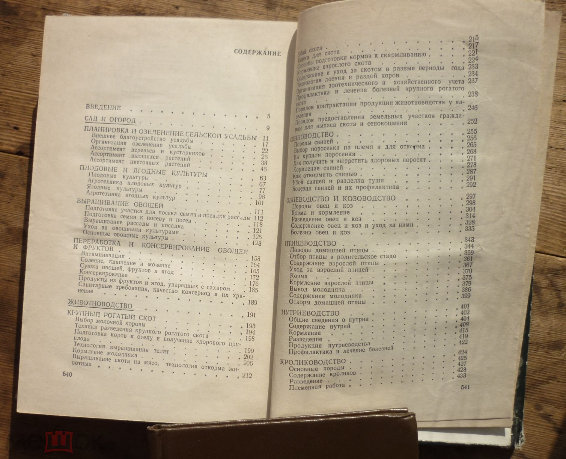 Книга Приусадебное Хозяйство Москва Россельхозиздат 1979
