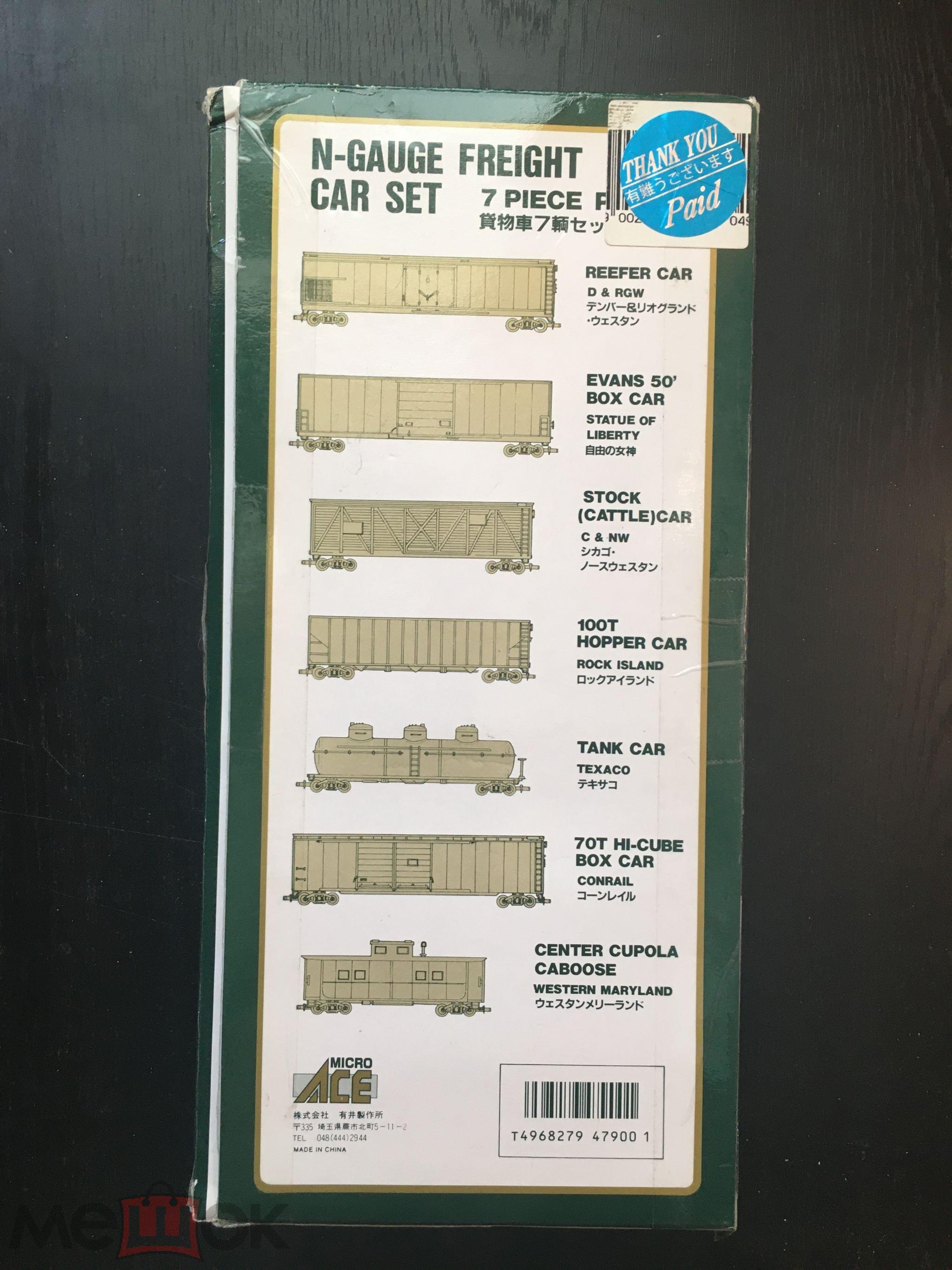 Набор товарных вагонов