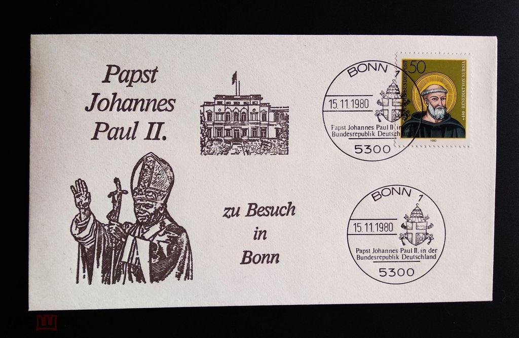 КПД Германия 1980 Визит Папы Римского Бонн