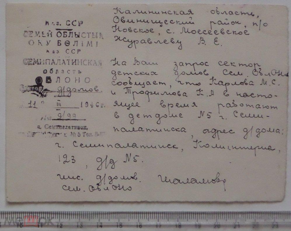 Семипалатинск. Образование. Справка. 1946.