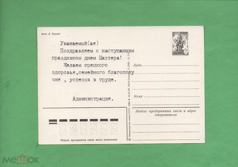 Открытка почтовая карточка Поздравительная подписанная 1982  г фото Л Круцко