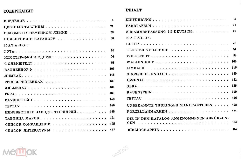 Фарфор заводов Тюрингии в формате Djvu #1#