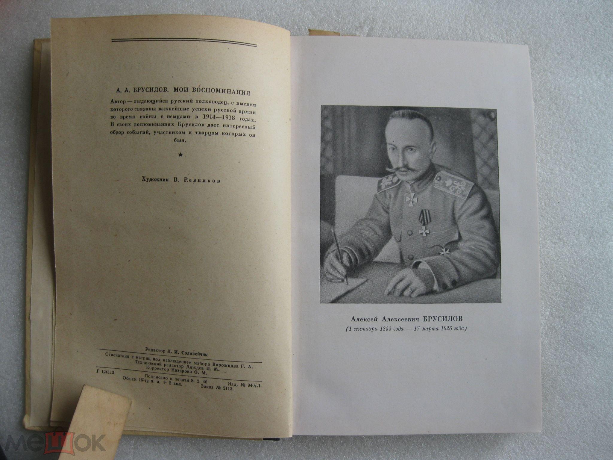 А.А.Брусилов Мои воспоминания. 1946 г. Отличное состояние!