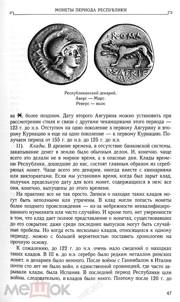 Монеты Рима книга PDF 318 страниц.-#1#