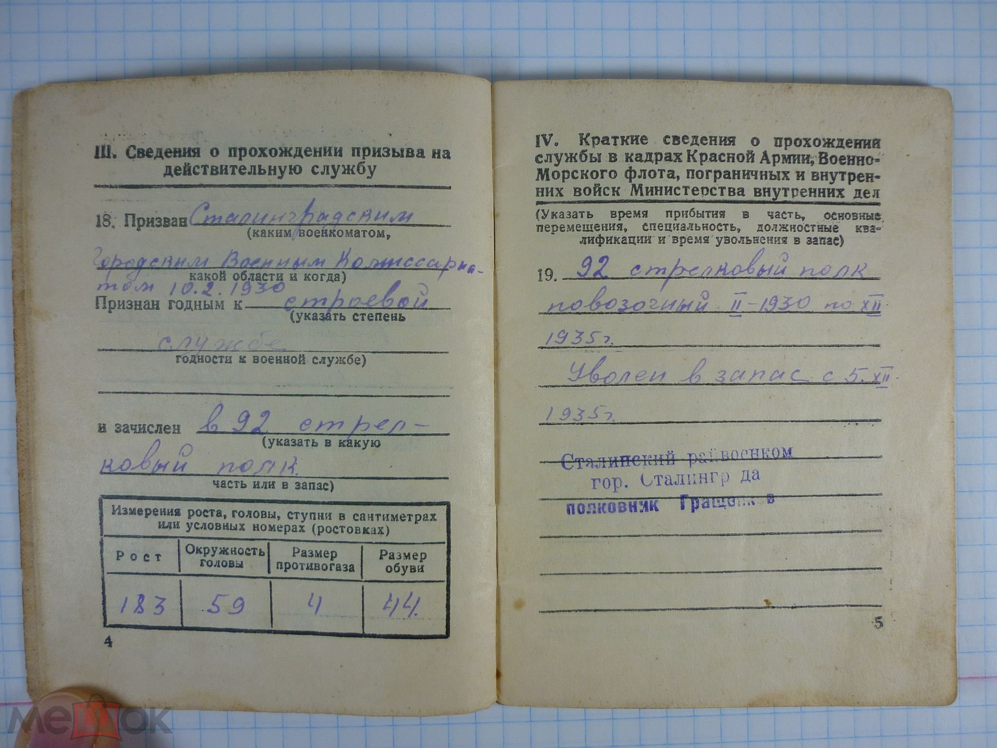 Военный Билет 1946г. Повозочный Сталинград