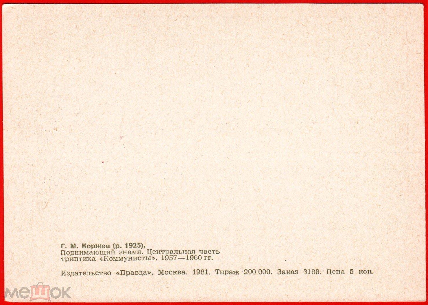 27251 Коржах поднимающий знамя коммунисты мужчина герой гражданская война смерть убитый революция