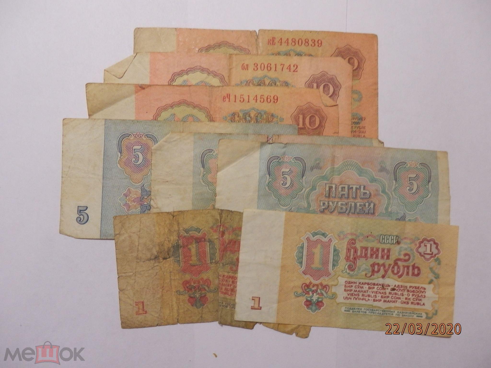 10 рублей  1961 и пр. цена за все.С РУБЛЯ !