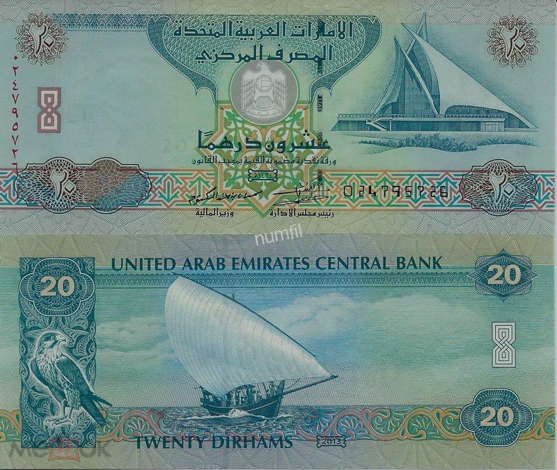 ОАЭ Объединеные Арабские Эмираты 20 дирхам 2013 г. №28  UNC