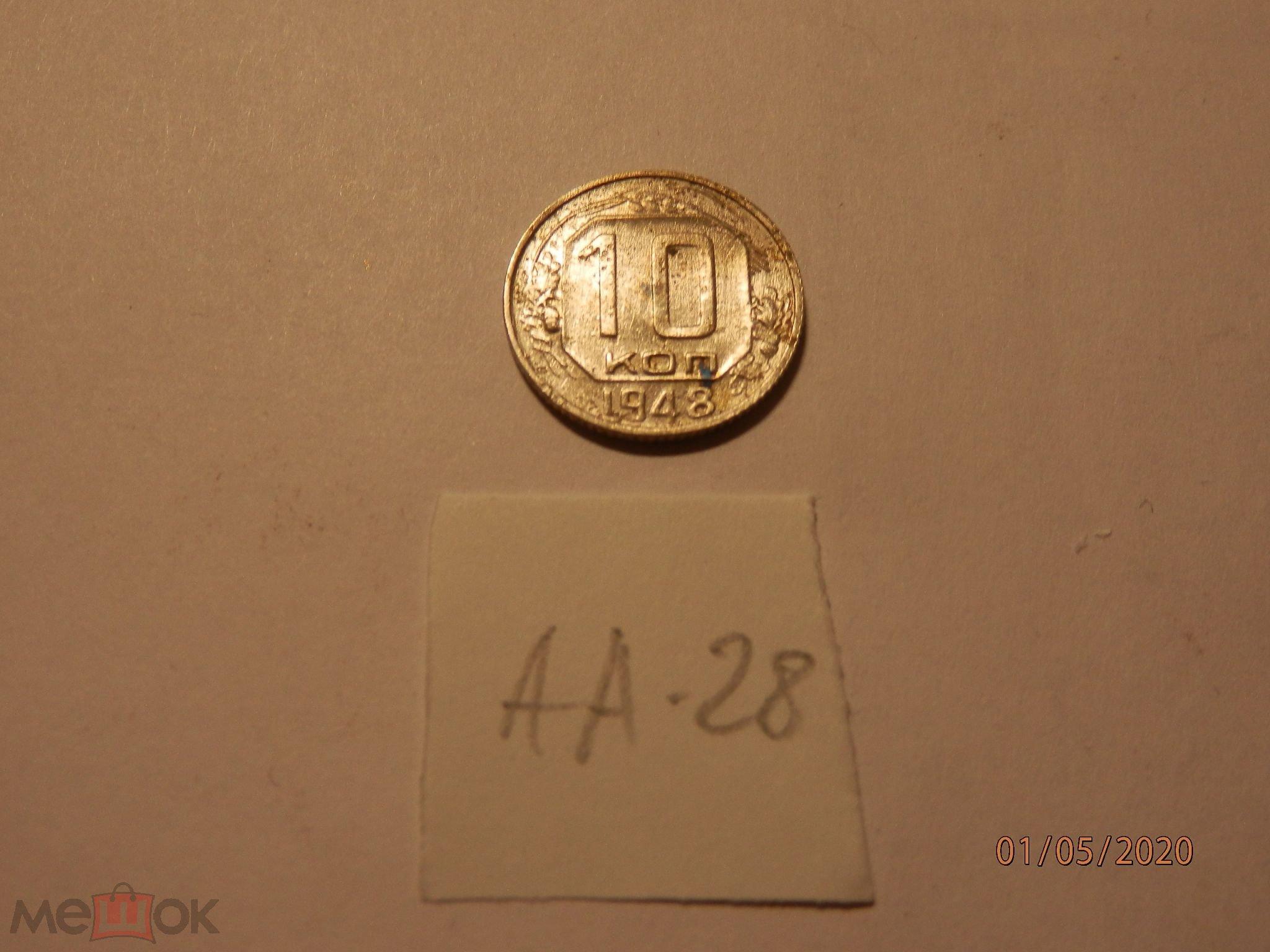 10 копеек 1948 г. АА - 28 Рубля !