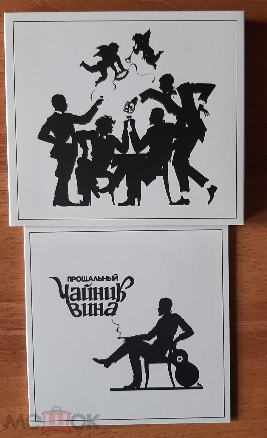 """Хвост и АукцЫон """"Чайник вина"""" (ГЕОМЕТРИЯ, 2013) (2CD+DVD НОВЫЙ!)"""
