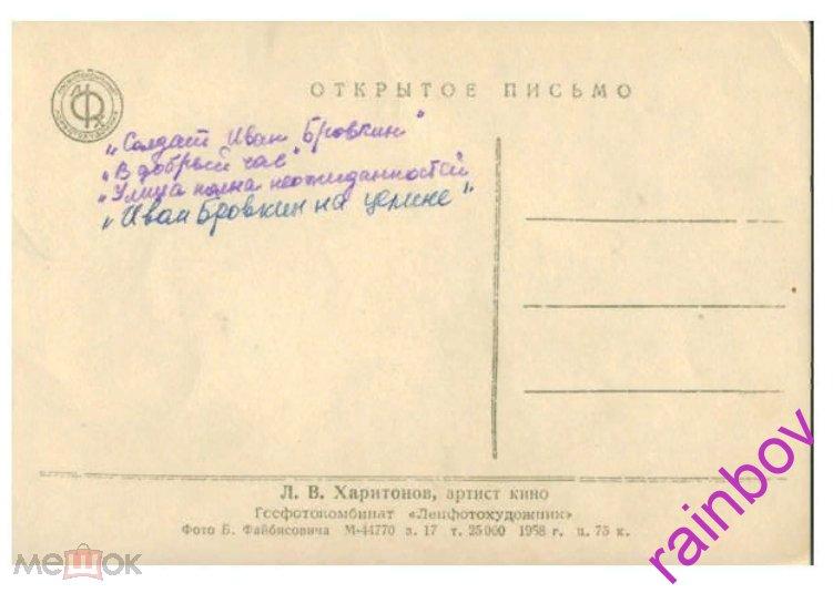 Антикварная открытка. Фото Л. В. Харитонов.Артист Советского Кино.1958 г.135х90.РАСПРОДАЖА КОЛЛЕКЦИИ