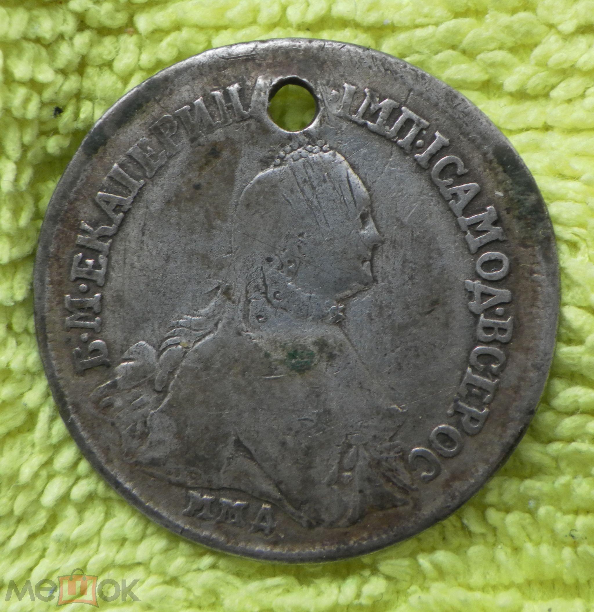 ОРИГИНАЛЬНЫЙ ПОДЛИННЫЙ ПОЛТИННИК СЕРЕБРО 1764 РОССИЙСКАЯ ИМПЕРИЯ ЕКАТЕРИНА II С РУБЛЯ