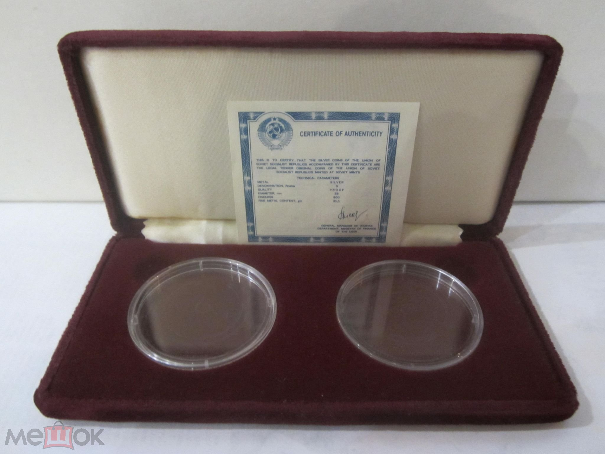 Коробка под серебряные монеты 1988 г. СССР, сертификат, капсулы