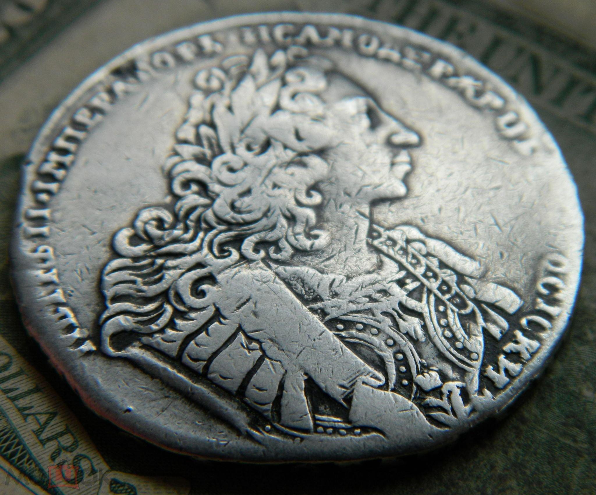 ЦАРСКАЯ РОССИЯ СЕРЕБРО 1 рубль 1729г. ОРИГИНАЛ 100%. ТОРГ С 1 РУБЛЯ.
