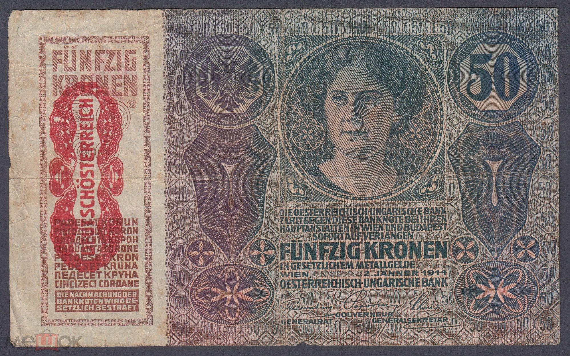 Австрия, 50 крон 1919 год, VF   2306006