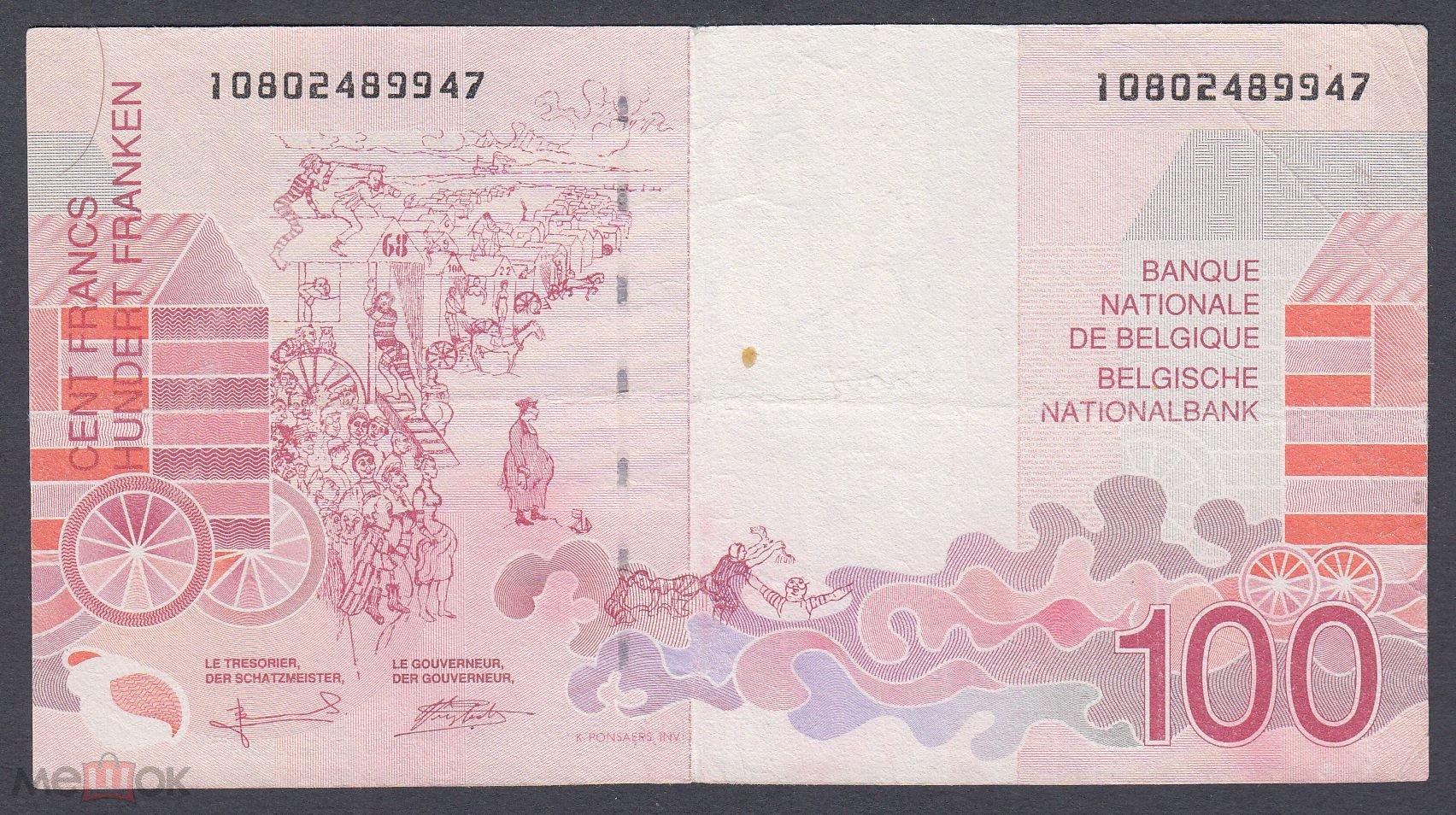 Бельгия, 100 франков, 1995-2001 г., aXF-XF | 2306021