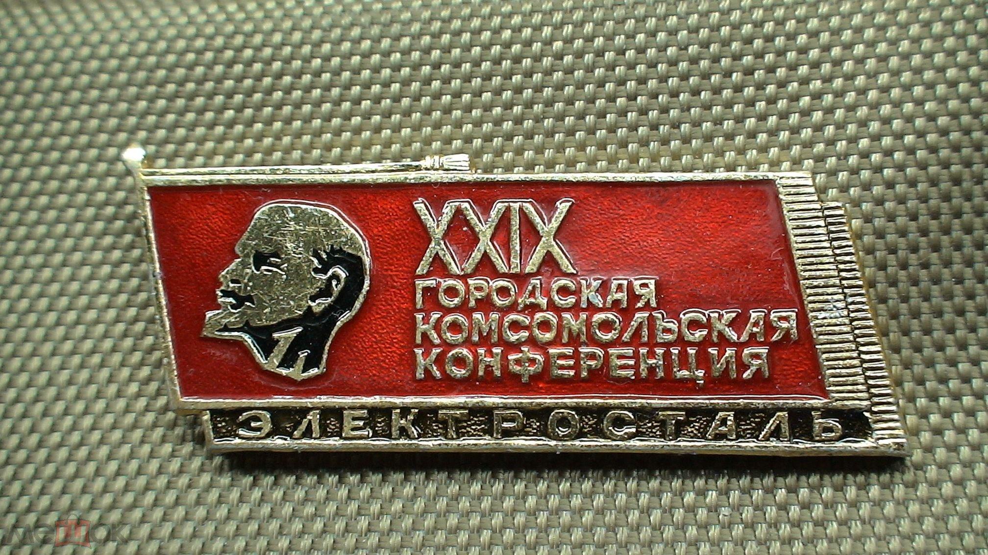 ВЛКСМ 29 городская комсомольская конференция Электросталь Значок в коллекцию С 1 Рубля