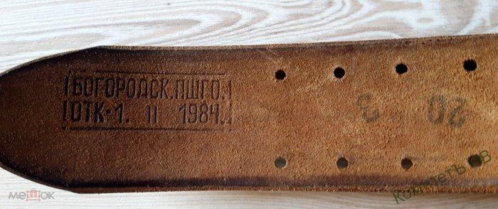 Ремень Офицерский.Кожа. СССР.