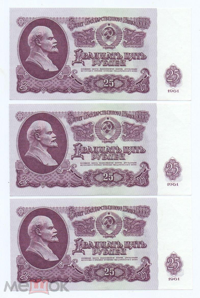 Россия 25 рублей 1961 Uncirculated три номера подряд