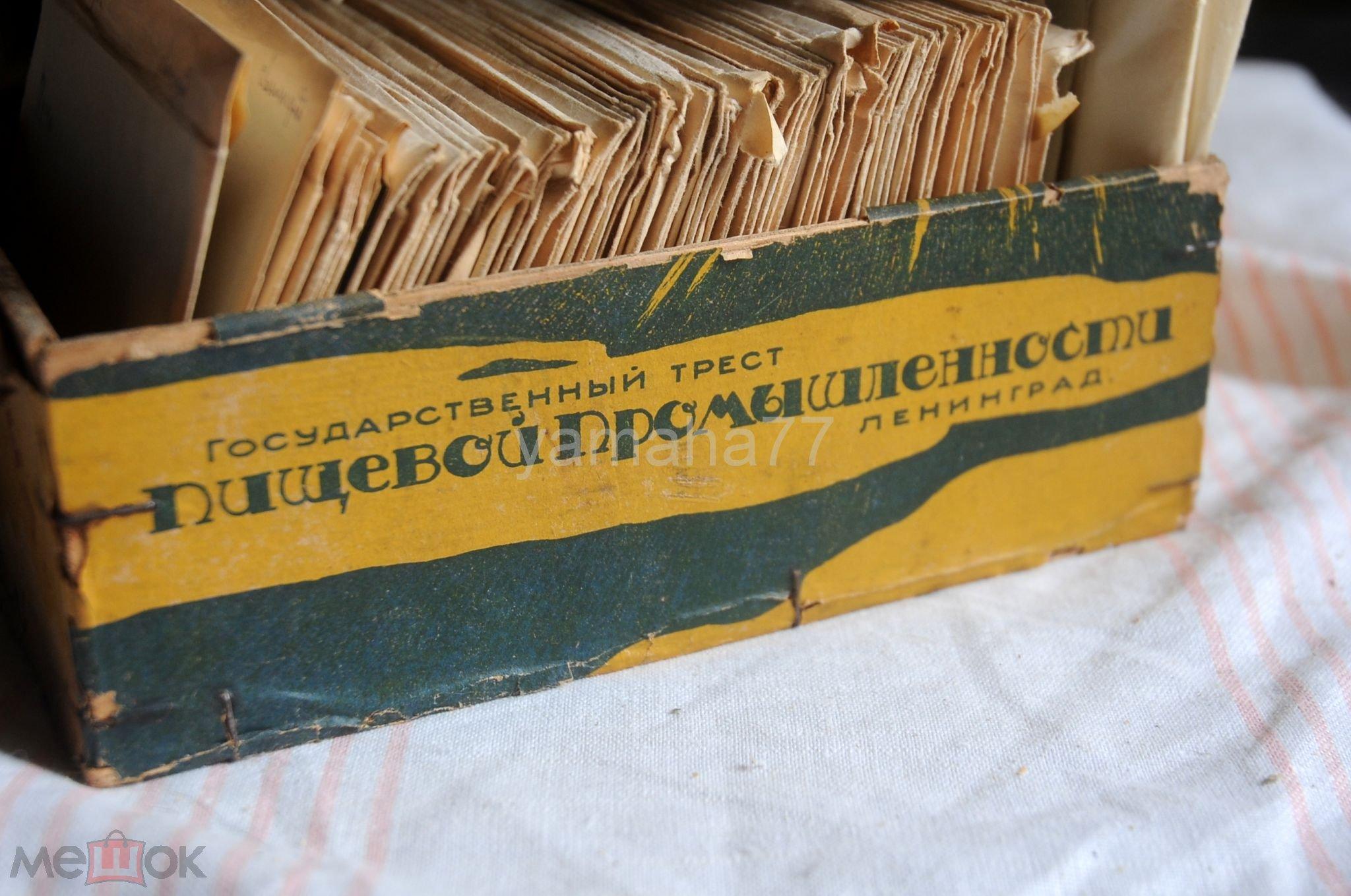 коробка бисквит смесь орел государственный трест пищевой промышленности ленинград 1920 годы