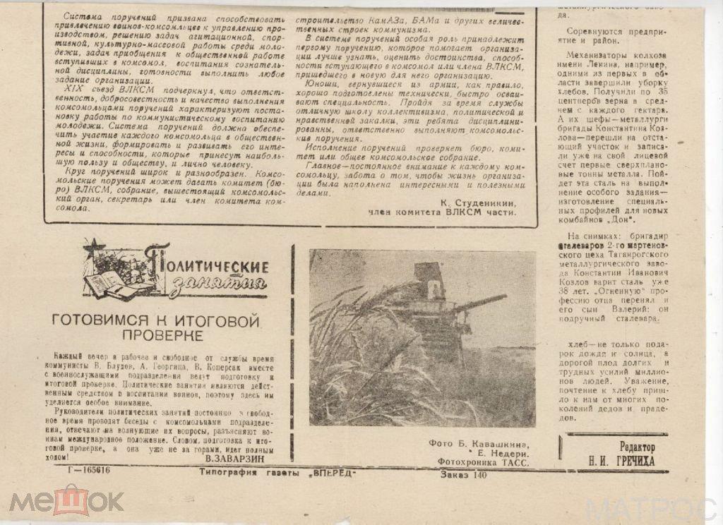 """БАМ. Байкало-амурская магистраль. Газета """"Вперед"""" 1984 год, Кенигсбергской железнодорожной бригады"""