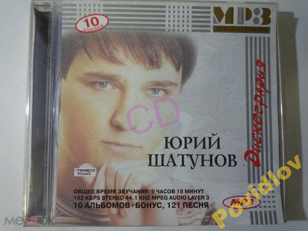 YURA SHATUNOV MP3 СКАЧАТЬ БЕСПЛАТНО