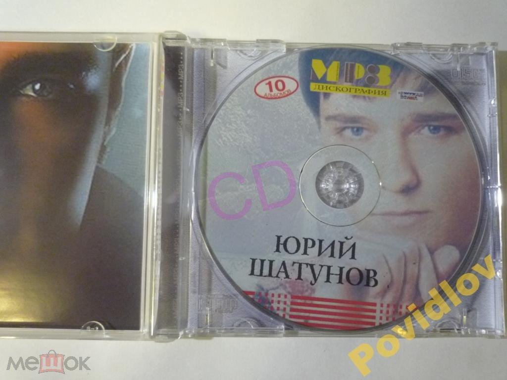 YURI SHATUNOV MP3 СКАЧАТЬ БЕСПЛАТНО