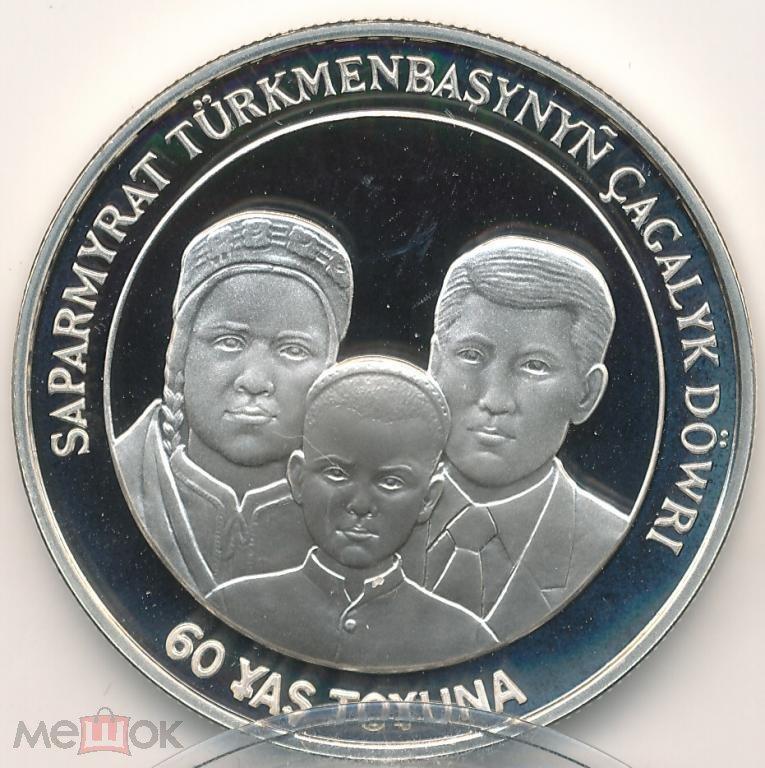 Золотая монета 60 сапармурата ниязова октябрятская звездочка купить