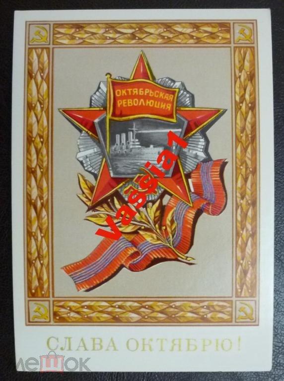Открытки ссср октябрьская революция, вечер любимый