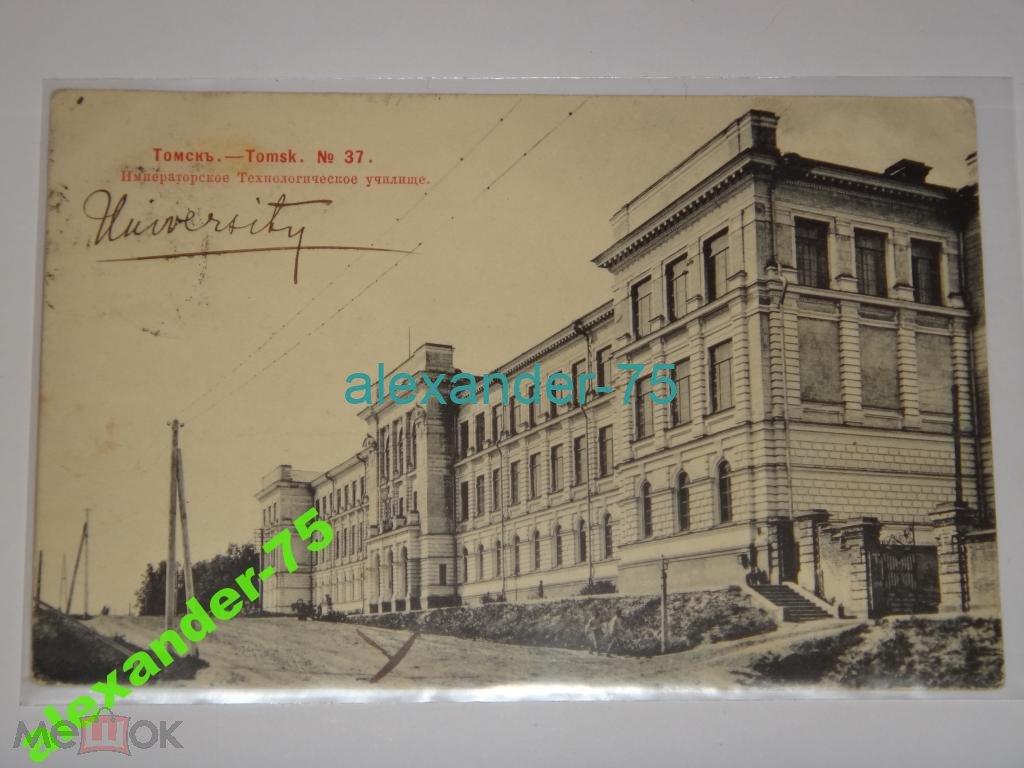 Души картинки, старые открытки томска