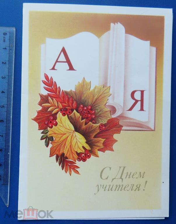 Картинки железной, с днем учителя картинки поздравления ссср