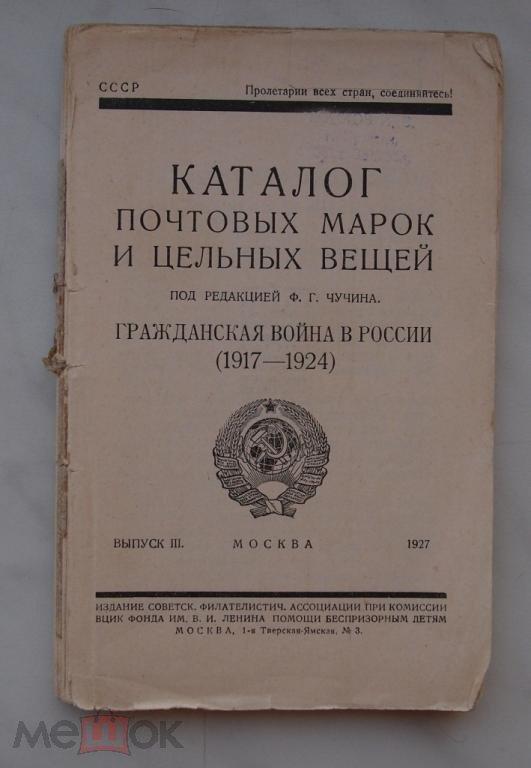 c6c5c11f5689 каталог Чучина 1927г том3 гражданская война (торги завершены  26776949)
