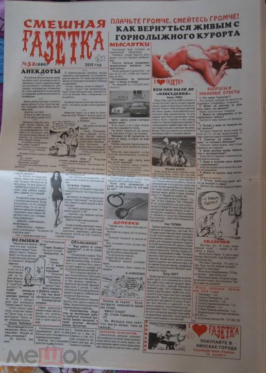 Газета я только секс