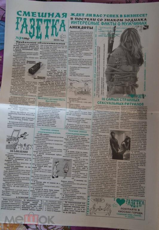 Газеты о сексе