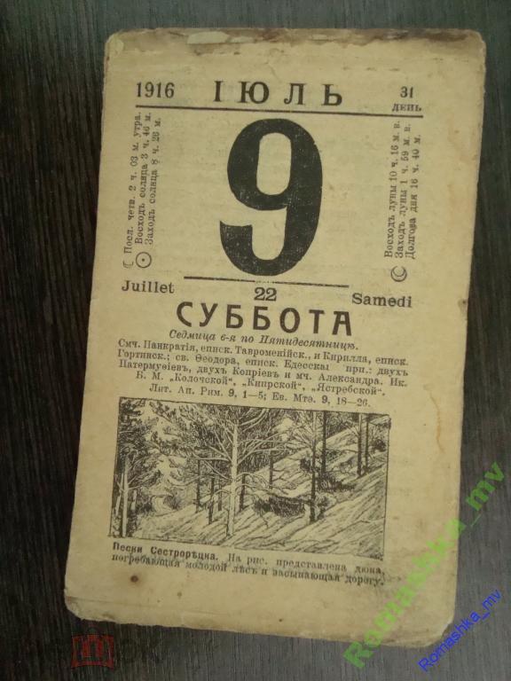 Днем рождения, календарь отрывных открыток москва 1931