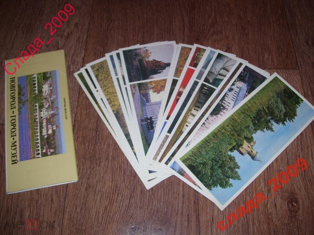 Советские наборы открыток сколько могут стоить