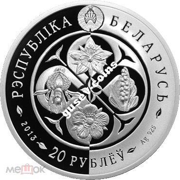 Беларусь 20 рублей 2013 зверобой четырехкрылый утерянные сокровища