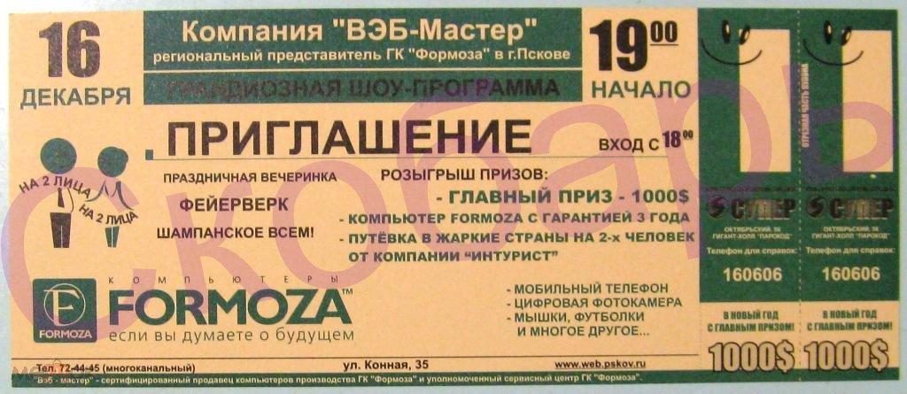 бланк лотерейный билет - фото 10