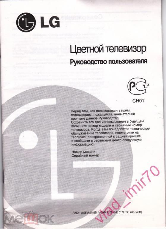 телевизор lg cf-21f69 инструкция