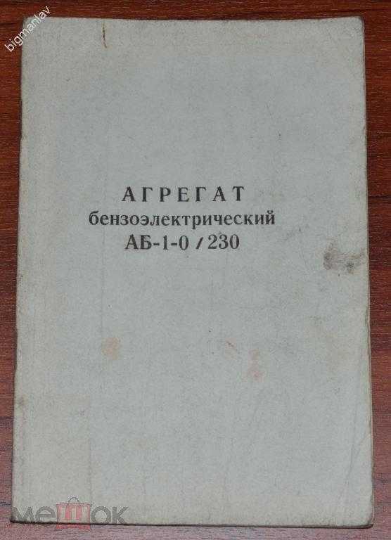 инструкция к аб 1-0 230 - фото 4